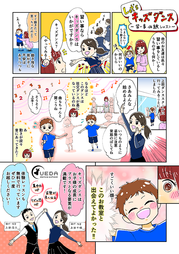 マンガ(キッズダンス編)web用