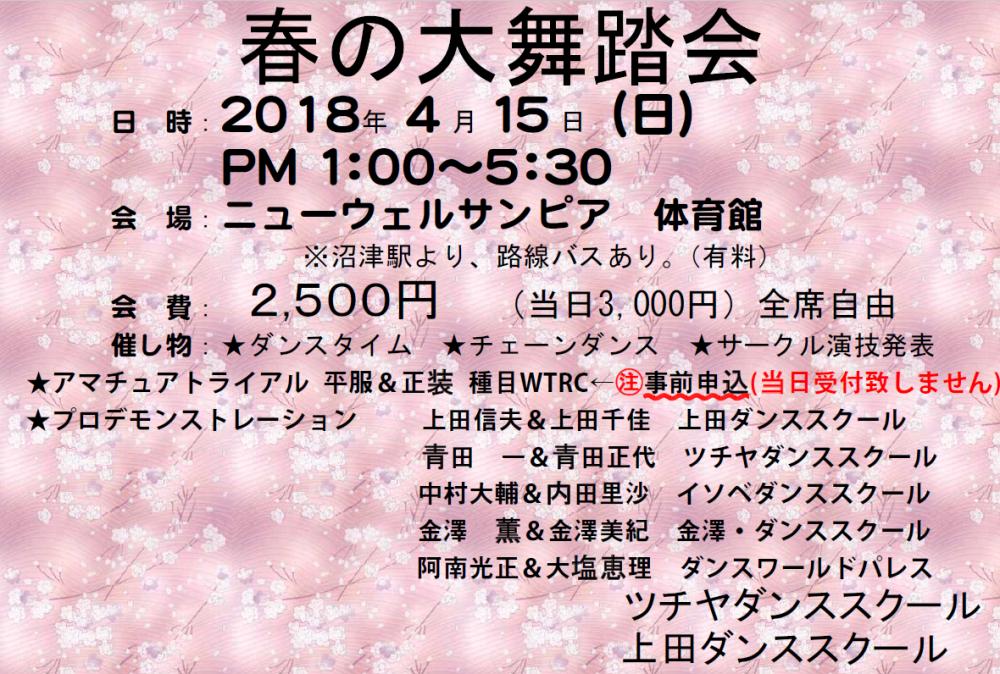春の大舞踏会2018