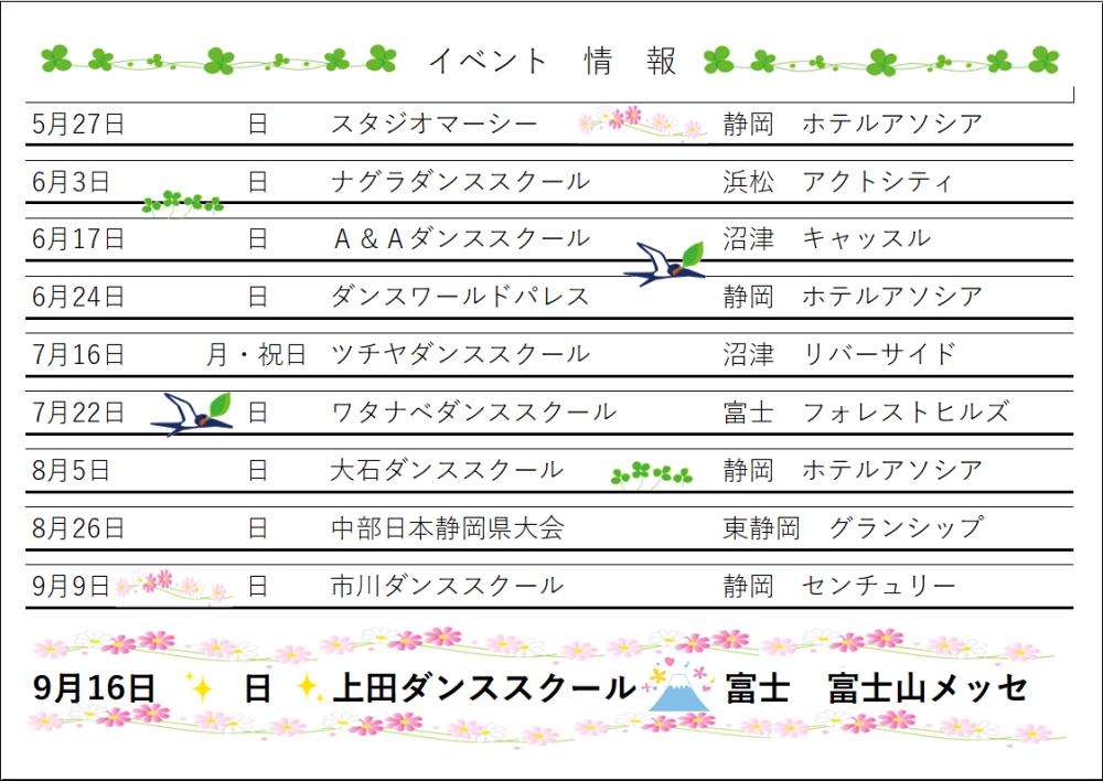 5月から9月イベント情報.png