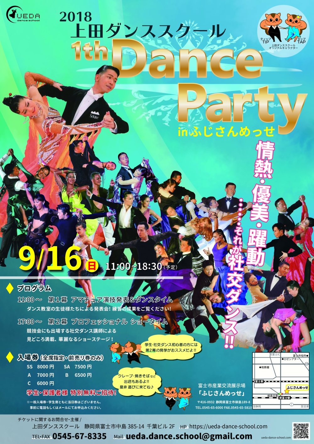 2018_1thDanceParty_A2Poster
