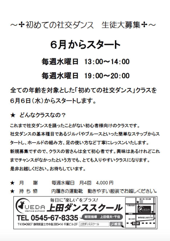syakou_dance201806