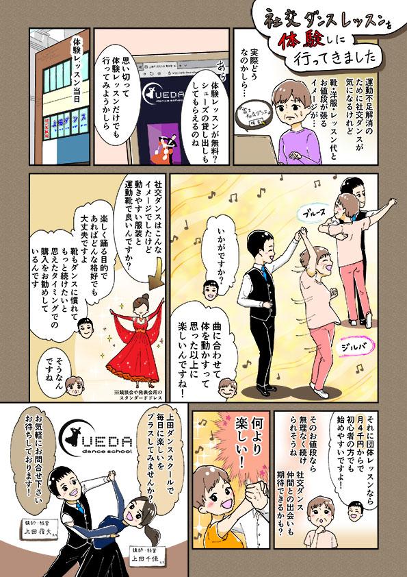 マンガ(シニア編)web用