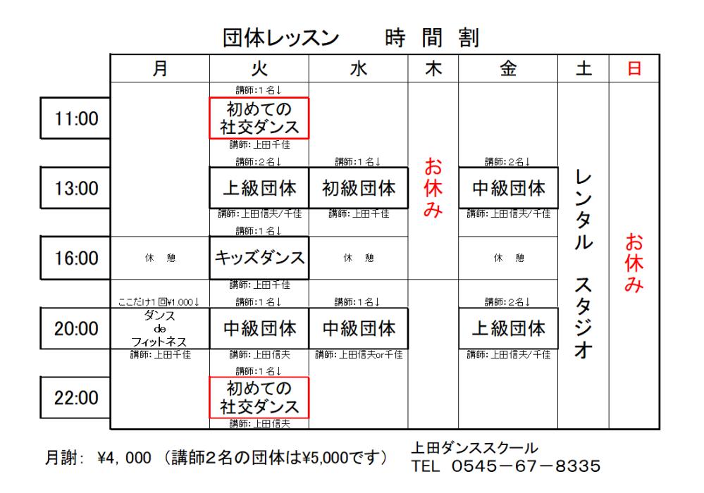 2019.10団体レッスン 時間割