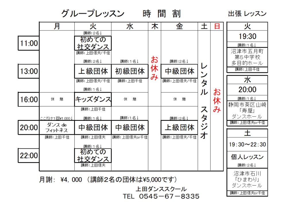 2020.04.上田ダンスグループレッスン時間割