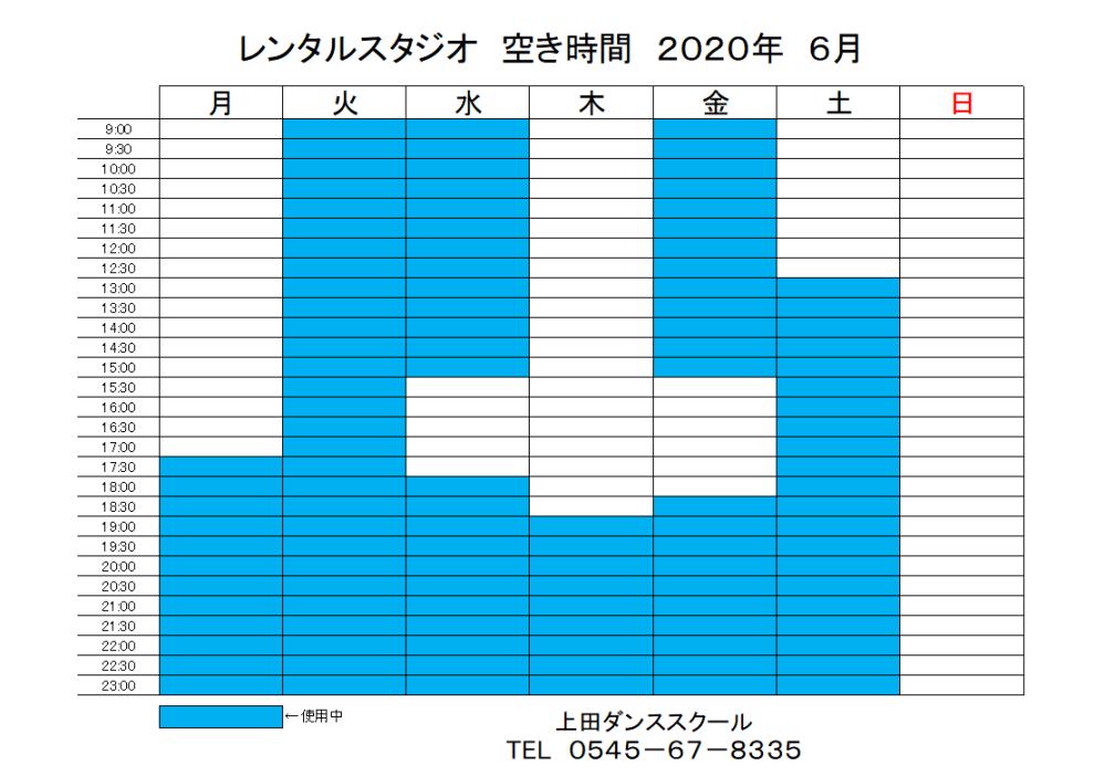 2020.06.上田ダンスレンタルスタジオ時間割
